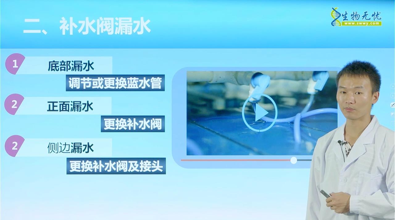 陈小辉:斑马鱼养殖系统常见故障及排除方法