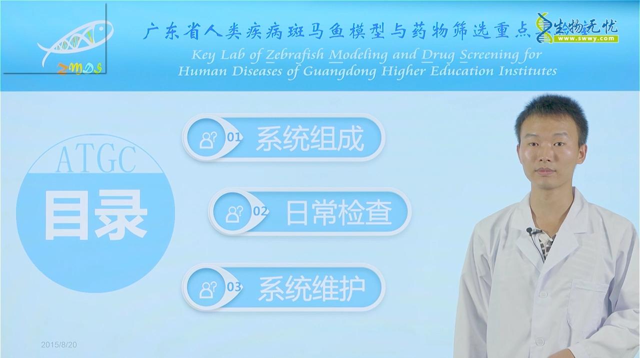 陈小辉:斑马鱼养殖系统日常检查及维护