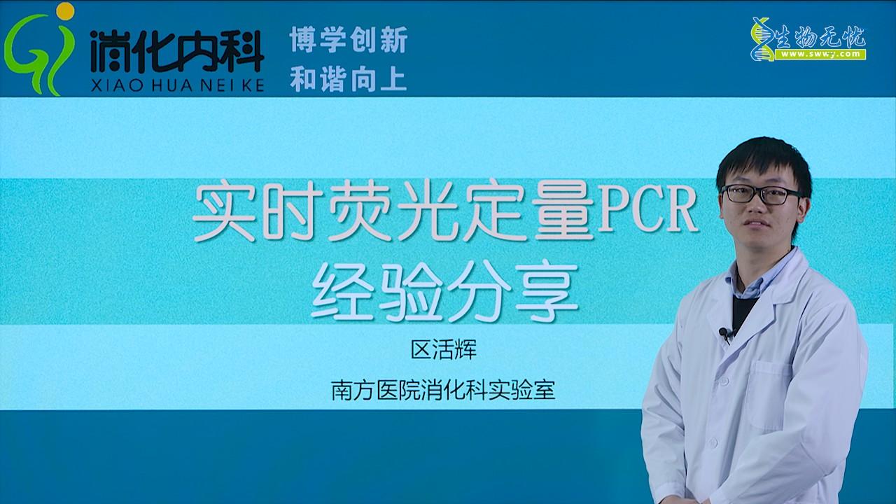 区活辉:实时荧光定量PCR经验分享