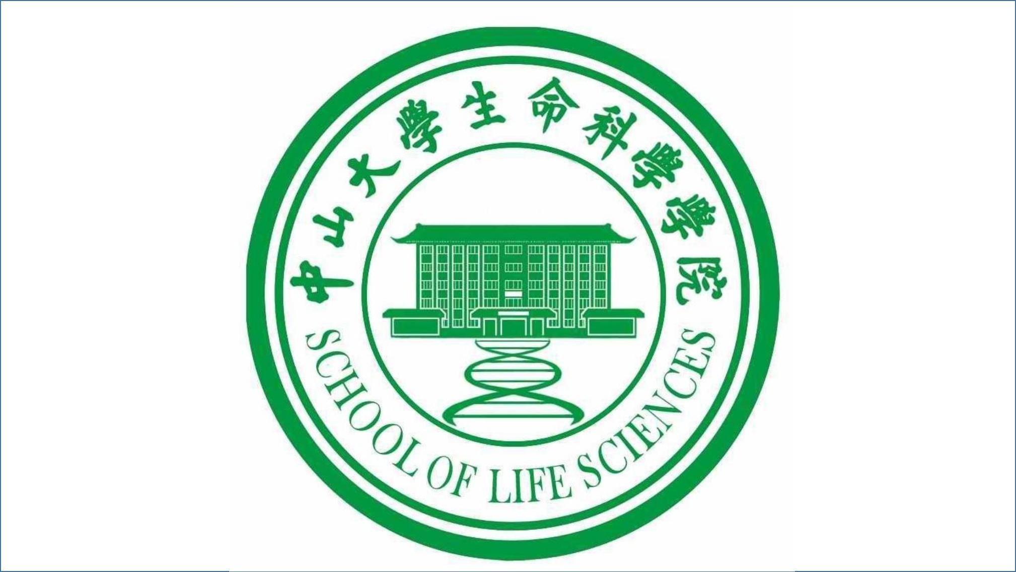 中山大学生命科学学院