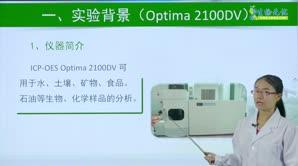 陈旭凌-电感耦合等离子体发射光谱仪的基本操作