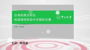 陈旭凌-总有机碳分析仪检测液体样品中总碳的含量