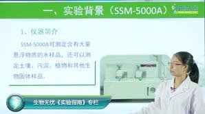 陈旭凌-总有机碳分析仪检测固体样品中总碳的含量(2)