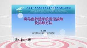 陈小辉-斑马鱼养殖常见故障及排除方法